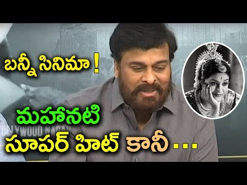 Chiranjeevi Sensational Comments on Mahanati Savitri | #Mahanati Movie Team | Tollywood Nagar