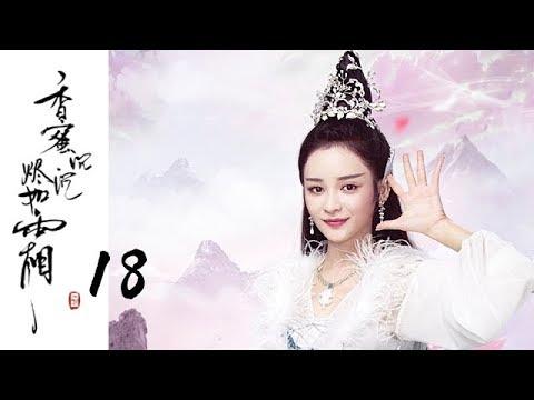 【ENG SUB】【香蜜沉沉烬如霜】Ashes Of Love——18(杨紫、邓伦领衔主演的古装神话剧)
