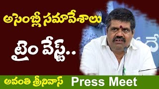 Minister Avanthi Srinivas Press Meet | AP Assembly Budget Session 2019 | Top Telugu Media