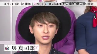Aaa  Music  Tv Break Out Presents Love Box 2016 Special Interview