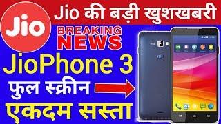 Jio कि बड़ी खुशखबरी : JioPhone 3 | Reliance Jio is Working on JioPhone 3 with Unisoc