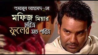 Mafij Miar Choritra Foler Moto Pobitra | Bangla Natok | Humayun Ahmed