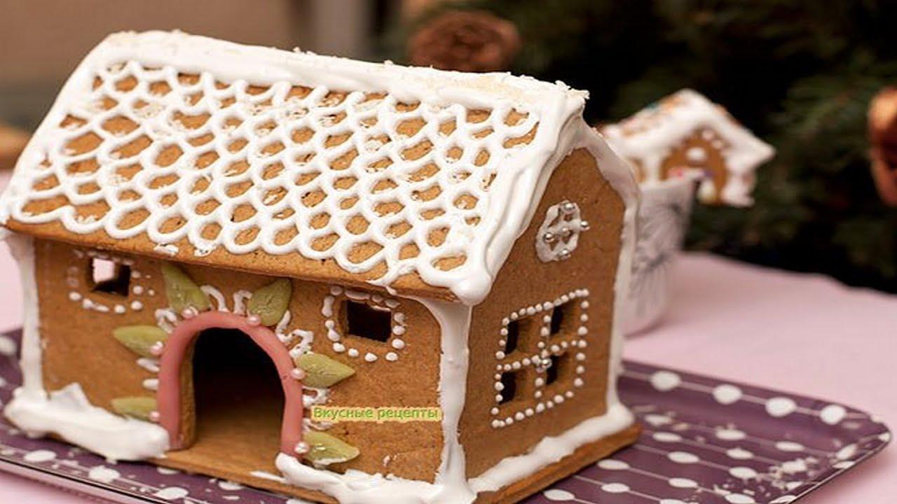 Сделать пряничный домик своими руками фото рецепт