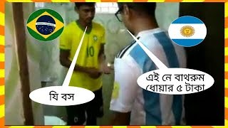 Funny Prank|Brazil & Argentina|brazil cleaned toylate  ♦♦