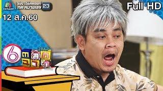 ตลก 6 ฉาก | 12 ส.ค. 60 Full HD