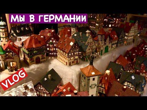 Vlog: Мы в Германии, Как Тут Красиво на Рождество!!! | We're in Germany |  Ольга Матвей