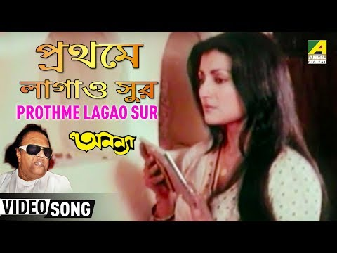Bengali Film Song Prathame Lagou Sur... From The Movie Ananya video