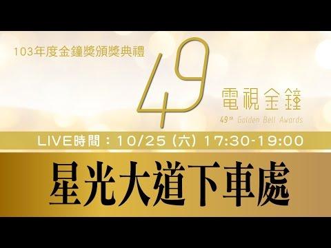 線上直播-【103電視金鐘】星光大道下車處-20141025 17:20