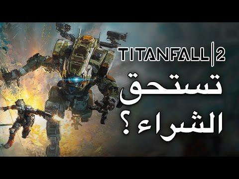 TITANFALL 2 مراجعة وتقييم