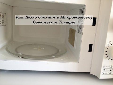 Проверенные способы, как отмыть микроволновку внутри
