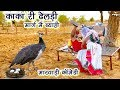 काका री ढेलड़ी मार्ग में ब्याही | Dheldi Marg Me Biyahi | Bindass MAarwadi Comedy Video | PRG
