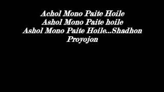 Ore Amar Pagol Mon...(Lyrics Video))...Tajmohol ♪`````Ark