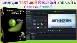 How to Add a Scrolling Text Effect in Your video | Camtasia Studio 9 [ Hindi - हिन्दी ]