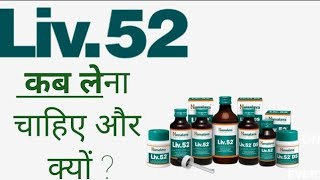 liv 52 syrup | liv 52 कैसे उपयोग करे |Liv 52 Tablet, syrup review | Himalaya Liv52 Uses Side-effects