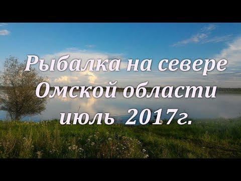 РЫбалка на севере Омской области. Изюк.