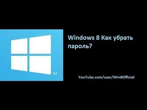 Windows 8 Как убрать пароль?