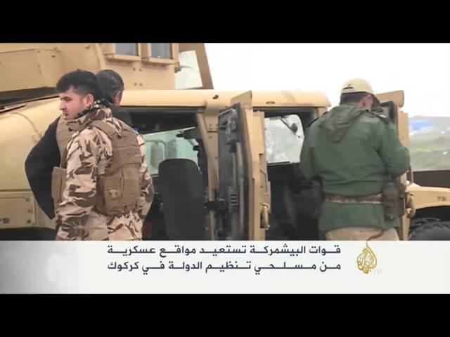 قوات البشمركة تستعيد مواقع عسكرية في كركوك