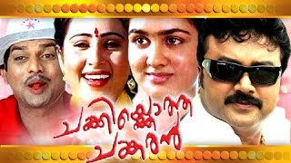 Manthrikan - Malayalam Full Movie - Chakkikotha Chankaran - Jayaram Malayalam Full Movie [HD]