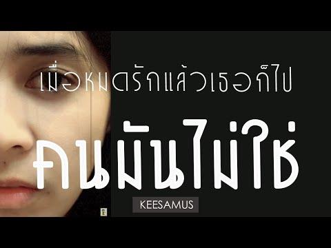 download lagu คนมันไม่ใช่ - KEESAMUS gratis