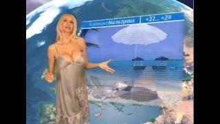 Прогноз погоды от Ларисы Сладковой на 1 апреля.