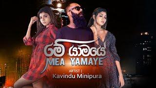 Kavindu Minipura - Mea Yamaye