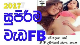 New Sinhala Funny Photo Video|Sri Lanka New Hit Video 2018