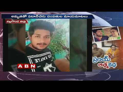 Amrutha complained on Patancheru couple who tried to cheat in the name of Pranay spirit | ABN Telugu