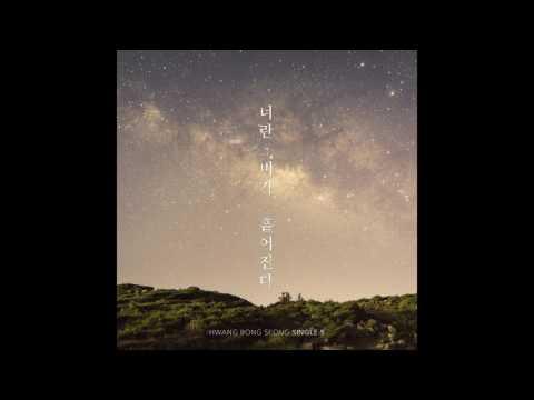 너란 비가 흩어진다(Feat. 김도희) - 봉성