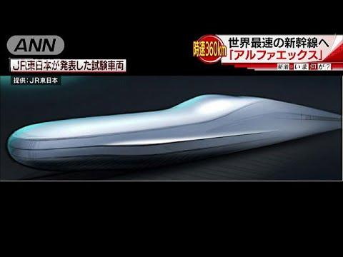 世界最速 次世代新幹線の試験車両が話題に【海外の反応】