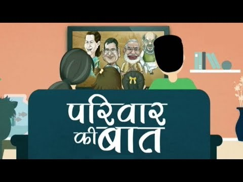 Watch: Zee News special 'Parivar Ki Baat'