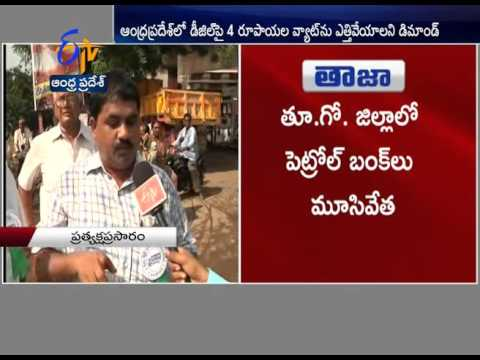 Petro Bunks Bandh Creating Several Troubles In Andhra Pradesh