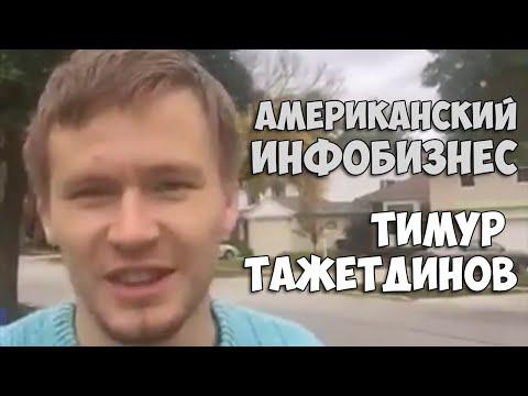 Американский инфобизнес | Тимур Тажетдинов | 09.10.2015 | Periscope