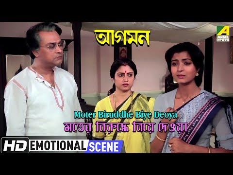 Moter Biruddhe Biye Deoya | Emotional Scene | Debashree Roy | Shakuntala Barua