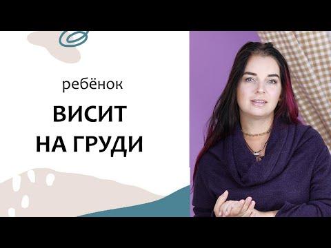 Выпуск 73. Ребёнок ВИСИТ на ГРУДИ. Грудное вскармливание