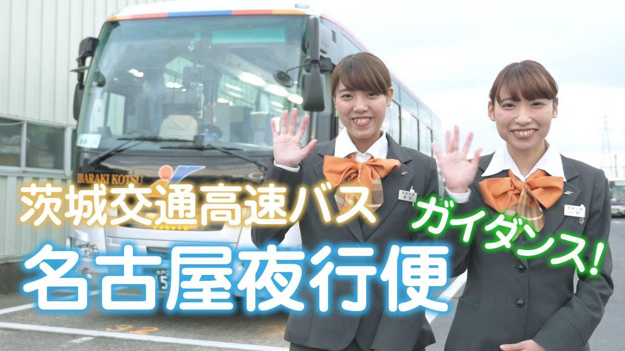 ニュースチャンネル|茨城県が運...