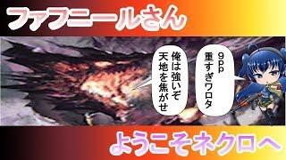 【シャドウバース】【ネクロ1万勝】vio's gaming:ネクロがっつり回します。概要欄に告知在り【Leaque大阪】