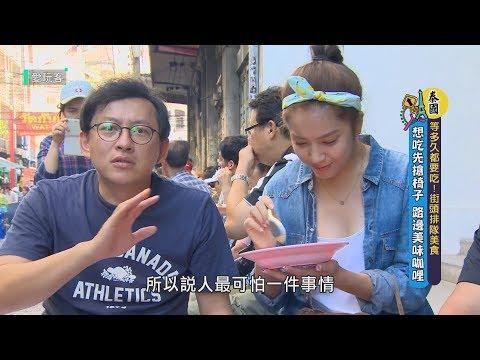 台綜-愛玩客-20191120【愛玩客TOP】等多久都要吃!街頭排隊美食!?
