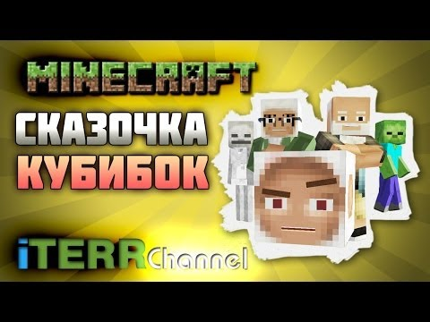 Minecraft. Сказочка Про Нового Моба Кубибок.
