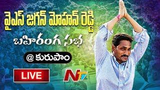 YS JAGAN Public Meeting | Praja Sankalpa Yatra | NTV