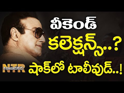 Ntr Kathanayakudu First Week End Collections | BalaKrishna Craze at Box Office Records | Myra Media