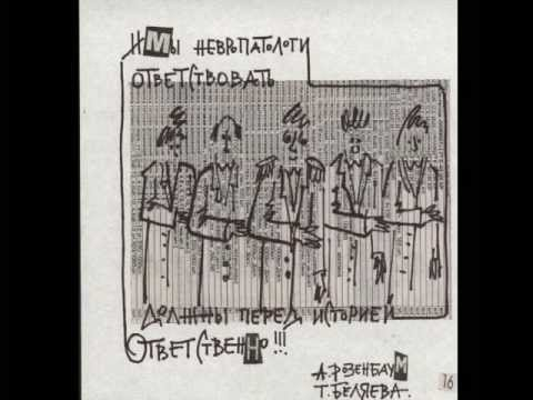 Александр Розенбаум Песня Невропатолога