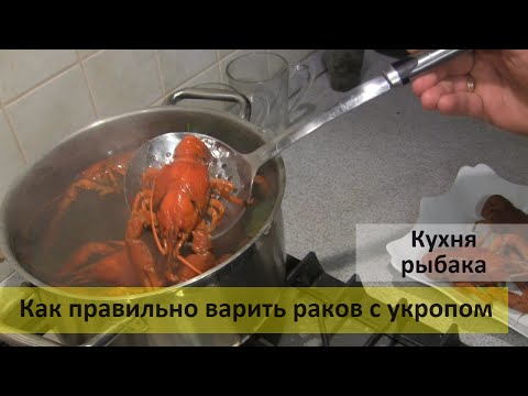 Как варить раков в домашних условиях пошаговый рецепт с фото