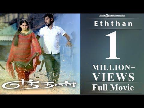 Eththan - Full Movie | Vimal | Sanusha | Jayaprakash | Singampulli video