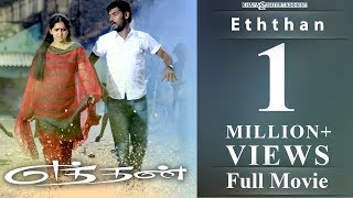 Masala Cafe - Eththan - Full Movie | Vimal | Sanusha | Jayaprakash | Singampulli