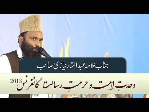 علامہ عبدالستار نیازی صاحب ۔ وحدت امت و حرمت رسالت کانفرنس ۲۰۱۸