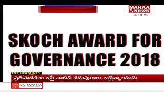 Andhra Pradesh Bags 14 Skoch Awards |  Minister kaluva Srinivas |Mahaa News