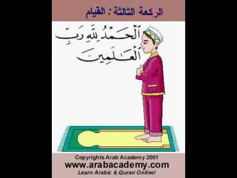 Learn How To Perform Salaat Namaz video