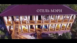 Абхазия.Новый Афон.Гостевой дом Мэри.