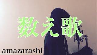 【フル歌詞付き】数え歌 - amazarashi (monogataru cover)