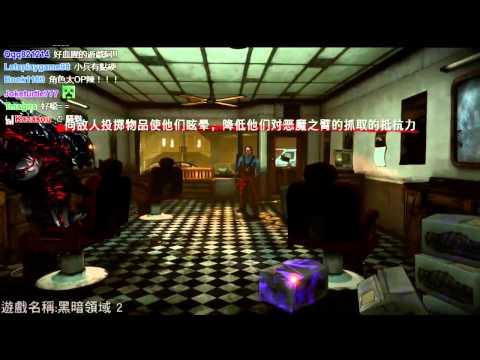 【魯蛋】- 黑暗領域 2 第一回 (part1)
